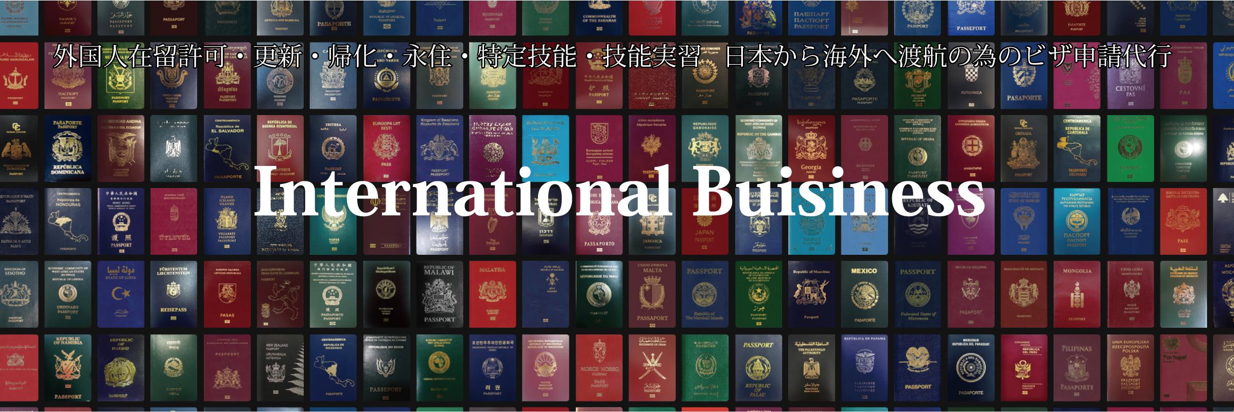 外国人在留許可・更新・帰化・<br />永住・特定技能・技能実習 <br />日本から海外へ渡航の為のビザ申請代行
